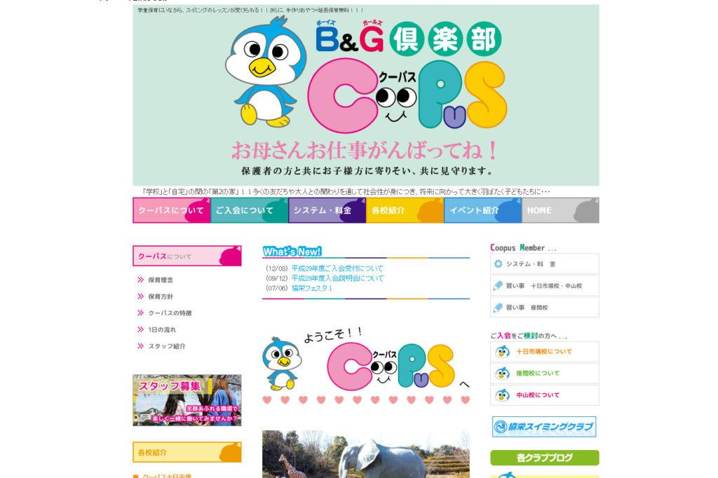 学童保育 クーパス様 SeeSaaブログオリジナルデザインカスタマイズ