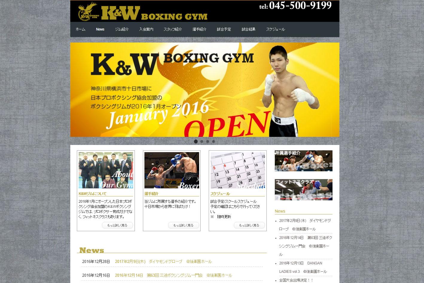 K&Wボクシングジム