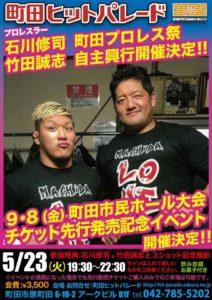 『町田プロレス祭り』チケット発売先行イベント