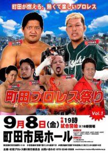 『町田プロレス祭り vol.1』