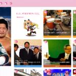 「もっと町田が好きになる。」町田の情報サイト『まちだけ。』公式リリースいたしました!!!