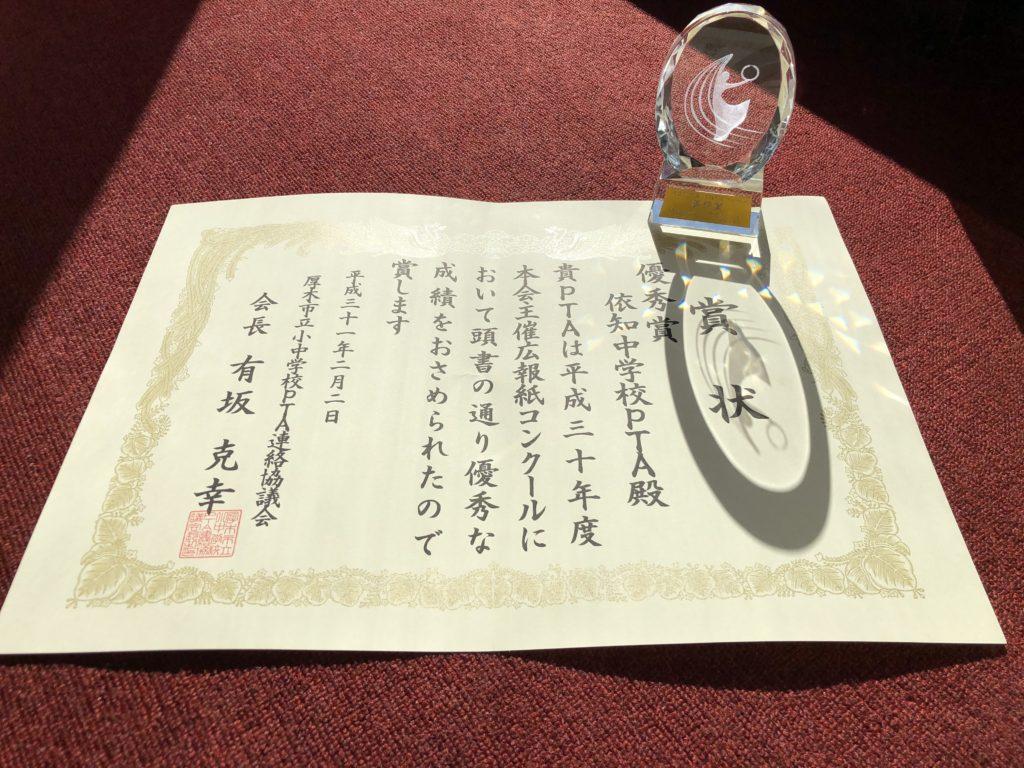 2019年広報紙コンクール 優秀賞