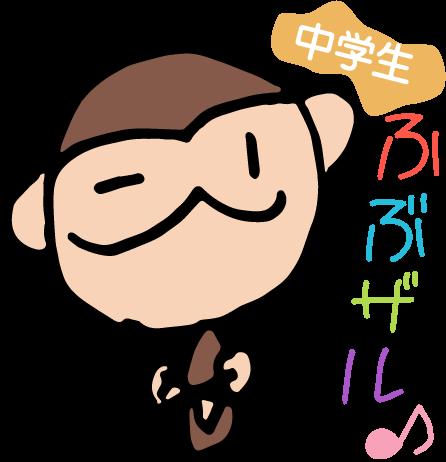 ふぶザル★カジュアル